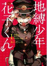 くん 巻 縛 地 12 少年 花子