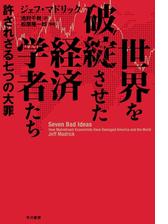世界を破綻させた経済学者たち - honto電子書籍ストア