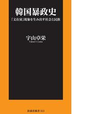 韓国暴政史 「文在寅」現象を生み出す社会と民族 - honto電子書籍ストア