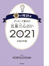 イルカ 銀 2021 の