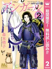 アシガール 漫画 15 巻