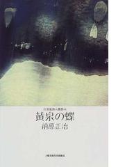 黄泉の蝶の通販/前原 正治 - 小説:honto本の通販ストア