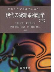 現代の凝縮系物理学 下の通販/チェイキン/ルベンスキー - 紙の本 ...