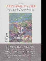 新しい風 21世紀日韓新鋭100人詩選集の通販/辻井 喬/韓 成礼 ...