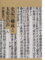 史記の構成と太史公の声の通販/伊藤 徳男 - 紙の本:honto本の通販ストア