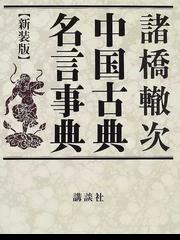岩波中国語辞典