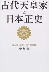 古代天皇家と日本正史 現人神と...