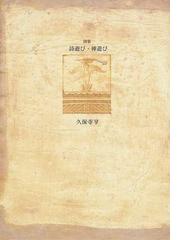 詩遊び・神遊び 詩集の通販/久保寺 亨 - 小説:honto本の通販ストア