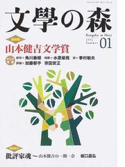 文學の森 01(2005年夏) 総特集山本健吉文学賞の通販 - 小説 ...