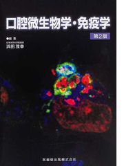 口腔微生物学・免疫学 第2版の通販/浜田 茂幸 - 紙の本:honto本の ...