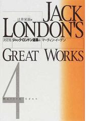 ジャック・ロンドン選集 決定版 4 マーティン・イーデンの通販 ...