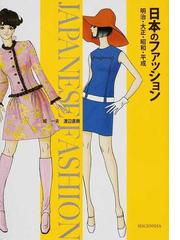 日本のファッション 明治・大正・昭和・平成 イラストでたどるおしゃれの歴史