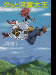 クゥと河童大王の通販/木暮 正夫/こぐれ けんじろう - 紙の本:honto本 ...