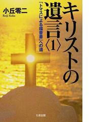 キリストの遺言 1 「トマスによる福音書」への道の通販/小丘 零二 ...