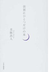 世界 に ひとつ だけ の 本