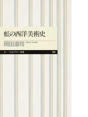 虹の西洋美術史の通販/岡田 温司...