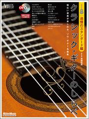 クラシック ギター 名曲