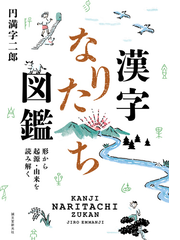 漢字 の 成り立ち