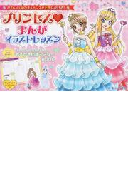 プリンセス♥まんがイラストレッスン かわいい女の子&ドレスが上手にかける!