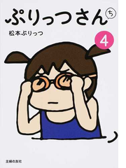 ぷりっつさんち 4の通販/松本 ぷりっつ - コミック:honto本の通販ストア