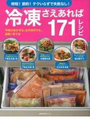 冷凍さえあれば171レシピ 時短!節約!テクいらずで失敗なし! (主婦の友生活シリーズ)