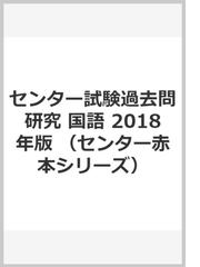 センター 国語 2018