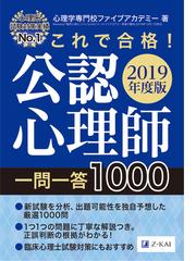 公認 心理 師 試験 2019