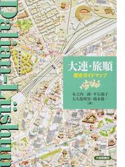 大連・旅順歴史ガイドマップの通...