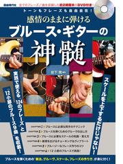 ブルース ギター フレーズ