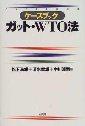ケースブックガット・WTO法の通販/松下 満雄/清水 章雄 - 紙の本 ...