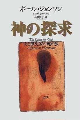 神の探求 ある歴史家の魂の旅の通販/ポール・ジョンソン/高橋 照子 ...