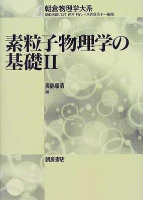 素粒子物理学の基礎 2の通販/長島 順清 - 紙の本:honto本の通販ストア