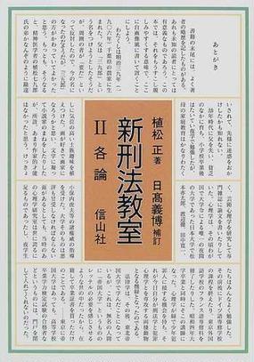新刑法教室 2 各論の通販/植松 正/日高 義博 - 紙の本:honto本の通販 ...