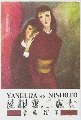屋根裏の二処女の通販/吉屋 信子/岳本 野ばら - 小説:honto本の通販ストア