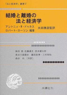 結婚と離婚の法と経済学の通販/アントニィ・W.ドゥネス/ロバート ...