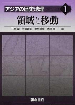 アジアの歴史地理 1 領域と移動の通販/石原 潤/金坂 清則 - 紙の本 ...