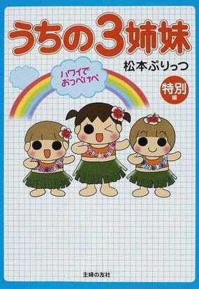 うちの3姉妹 特別編の通販/松本 ぷりっつ - 紙の本:honto本の通販ストア