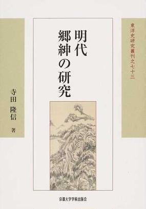 明代郷紳の研究の通販/寺田 隆信 - 紙の本:honto本の通販ストア