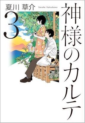 神様のカルテ 3の通販/夏川 草介 - 小説:honto本の通販ストア
