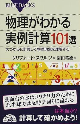 物理がわかる実例計算101選 大づかみに計算して物理現象を理解する ...
