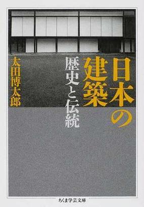 日本の建築 歴史と伝統 (ちくま学芸文庫)