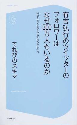行 ツイッター 吉弘 有 有吉弘行のテレビ番組出演スケジュール IPG番組表×TVstation