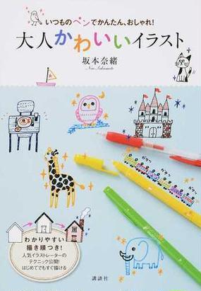 いつものペンでかんたん、おしゃれ!大人かわいいイラスト (講談社の実用BOOK)