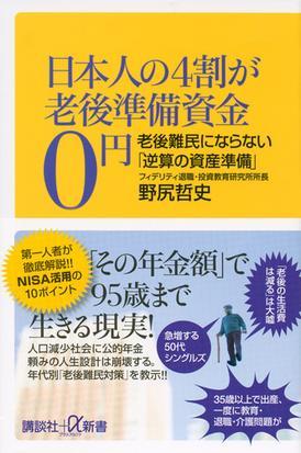 日本人の4割が老後準備資金0円 老後難民にならない「逆算の資産準備 ...