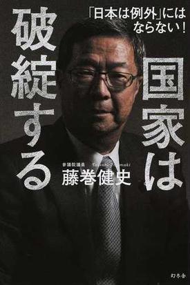 国家は破綻する 「日本は例外」にはならない!の通販/藤巻健史 - 紙の ...