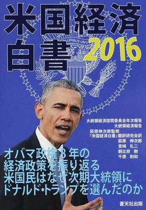 米国経済白書 大統領経済諮問委員会年次報告 大統領経済報告 2016 ...