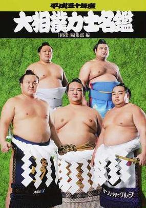 大相撲力士名鑑 平成30年度の通販/「相撲」編集部 - 紙の本:honto本 ...