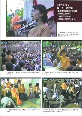 ミャンマー民主化運動 学生たちの苦悩、アウンサンスーチーの理想、民 ...