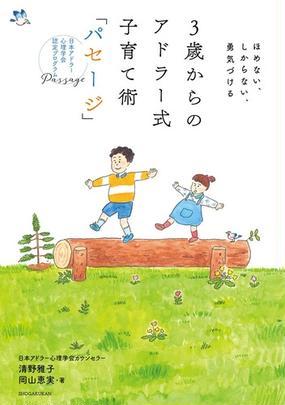 日本 アドラー 心理 学会
