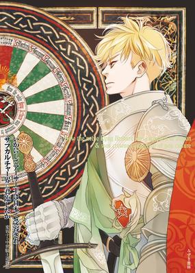 いかにしてアーサー王は日本で受容されサブカルチャー界に君臨したか ...